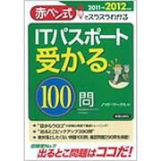 ITパスポート受かる100問〈2011→2012年版〉―赤ペン式でスラスラわかる [単行本]