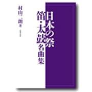 日本の祭 笛・太鼓名曲集 [単行本]