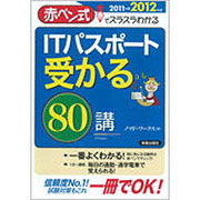 ITパスポート受かる80講〈2011→2012年版〉―赤ペン式でスラスラわかる [単行本]
