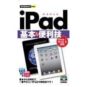 iPad基本&便利技―iPad/iPad2対応(今すぐ使えるかんたんmini) [単行本]