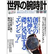 世界の腕時計 NO.109(ワールド・ムック 885) [ムックその他]