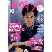 ダ・ヴィンチ 2011年 10月号 [雑誌]