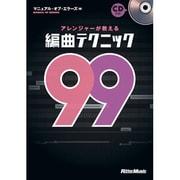 アレンジャーが教える編曲テクニック99 [単行本]