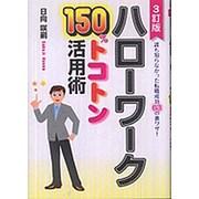 ハローワーク150%トコトン活用術―誰も知らなかった転職成功63の裏ワザ! 3訂版 (DO BOOKS) [単行本]