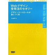 Webデザイン受発注のセオリー―デザインコントロールが身につく本 [単行本]