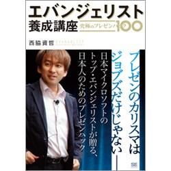 エバンジェリスト養成講座―究極のプレゼンハック100 [単行本]