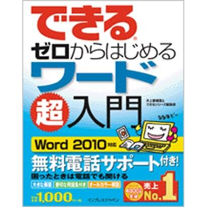 できるゼロからはじめるワード超入門―Word2010対応(できるゼロからはじめる超入門シリーズ) [単行本]