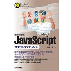 JavaScriptポケットリファレンス 改訂第5版 [単行本]