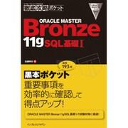 ITプロ/ITエンジニアのための徹底攻略ポケット ORACLE MASTER Bronze 11gSQL基礎1 [単行本]