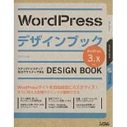 WordPressデザインブック3.x対応 [単行本]