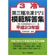 第三種冷凍機械責任者試験模範解答集〈平成23年版〉 [単行本]