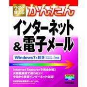 今すぐ使えるかんたんインターネット&電子メール―Windows 7 & Internet Explorer 9対応 [単行本]