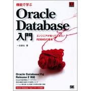 機能で学ぶOracle Database入門―エンジニアが知っておきたいRDBMSの基本 [単行本]