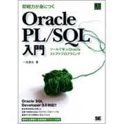 即戦力が身につくOracle PL/SQL入門―ツールで学ぶOracleストアドプログラミング [単行本]