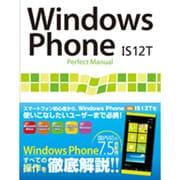 Windows Phone IS12T Perfect Manual [単行本]