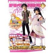 電撃HOBBY MAGAZINE フィギュアマニアックス乙女組 VOL.44 2011年 10月号 [雑誌]