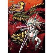 モンスターハンターポータブル3rdオフィシャルアンソロジーコミック〈Vol.3〉(カプコンオフィシャルブックス) [単行本]