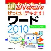 ワード2010―今すぐ使える かんたん ぜったいデキます! Windows 7対応 [単行本]