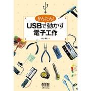 かんたん!USBで動かす電子工作 [単行本]