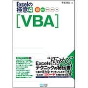 Excelの極意〈4〉VBA―Excel 2010/2007/2003/2002対応 [単行本]