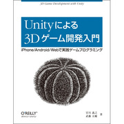 Unityによる3Dゲーム開発入門―iPhone/Android/Webで実践ゲームプログラミング [単行本]