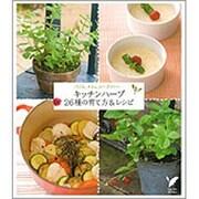 キッチンハーブ26種の育て方&レシピ―バジル、タイム、ローズマリー…(セレクトBOOKS) [単行本]