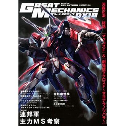 グレートメカニックDX 18 (2011 AUTUMN)(双葉社ムック) [ムックその他]