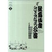 歌舞伎座さよなら公演 16か月全記録<第4巻>-七月大歌舞伎/八月納涼大歌舞伎(歌舞伎座さよなら公演)