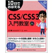 10日でおぼえるCSS/CSS3入門教室 [単行本]