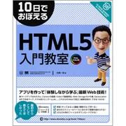 10日でおぼえるHTML5入門教室 [単行本]