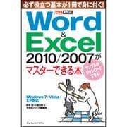 Word&Excel2010/2007がマスターできる本―Windows 7/Vista/XP対応(できるポケット) [単行本]