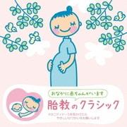 赤ちゃんクラシック 胎教のクラシック