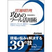 IT運用管理 攻めのツール活用術―NRIのデータセンター運用から生まれた「Senju Family」 [単行本]