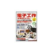 電子工作マガジン 2011年 11月号 [雑誌]