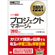 プロジェクトマネージャ〈2012年版〉(情報処理教科書) [単行本]
