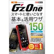G'zOne IS11CA スマートに使いこなす基本&活用ワザ150(できるポケット) [単行本]
