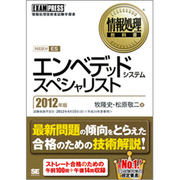 エンベデッドシステムスペシャリスト〈2012年版〉(情報処理教科書) [単行本]