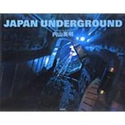 JAPAN UNDERGROUND [単行本]