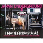 JAPAN UNDERGROUND〈3〉 [単行本]
