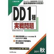 工事担任者 DD1種実戦問題〈2011秋〉 [単行本]