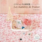 パリジェンヌの素材集―マティエール・ド・フランス [単行本]
