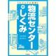 ビジュアル図解 物流センターのしくみ(DO BOOKS) [単行本]