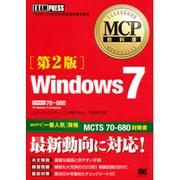 Windows 7―試験番号:70-680 第2版 (MCP教科書) [単行本]