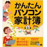 かんたんパソコン家計簿 [単行本]