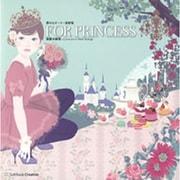 FOR PRINCESS―夢見るガーリー素材集 [単行本]
