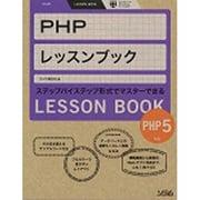 PHPレッスンブック―PHP5対応 [単行本]