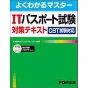 ITパスポート試験対策テキストCBT試験対応(よくわかるマスター) [単行本]