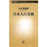 日本人の美風(新潮新書) [新書]