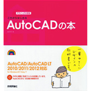 これからはじめるAutoCADの本―AutoCAD/AutoCAD LT 2010/2011/2012対応(デザインの学校) [単行本]