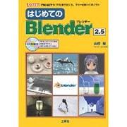 はじめてのBlender2.5―「初心者」から「プロ」まで使える、フリーの3D-CGソフト(I・O BOOKS) [単行本]